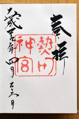 Goshuin for Atsuta Shrine in Nagoya