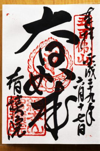 Chishaku-in's Goshuin