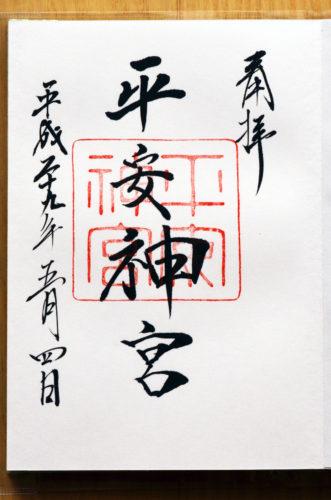 Heian Shrine's goshuin