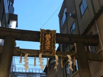 Entrance to Nishiki Tenman-Gu Shrine's Torii