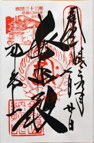 Seiganto-ji goshuin