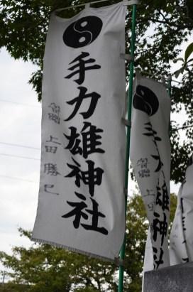 Tejikarao Shrine Flag