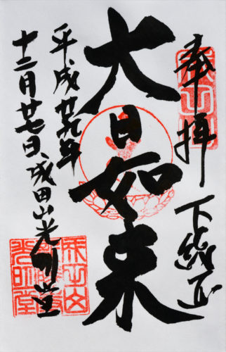 Goshuin from Naritasan Komyodo