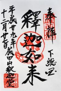 Goshuin from Shakado in Naritasan Shinshoji