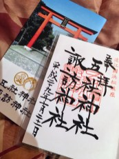 Gosha Shrine / Suwa Shrine pamphlet and goshuin