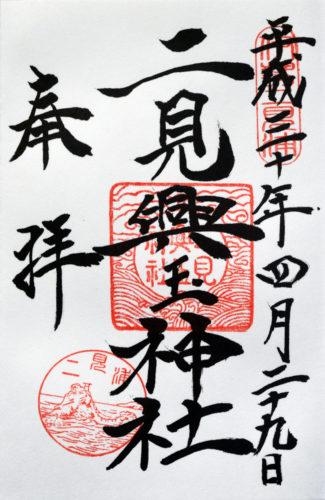 Futami Okitama Shrine Goshuin