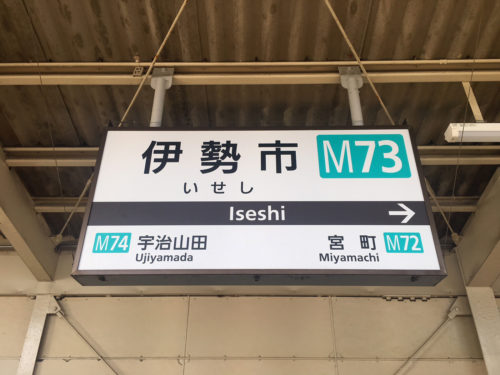Ise Station sign
