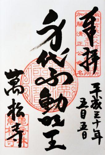 Goshuin for Banshoji's Shindai Fudoumyou