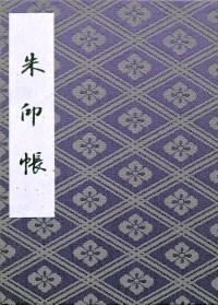 Ise Grand Shrine Geku Goshuincho Front