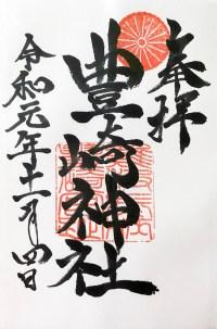 Toyosaki Shrine Osaka Goshuin