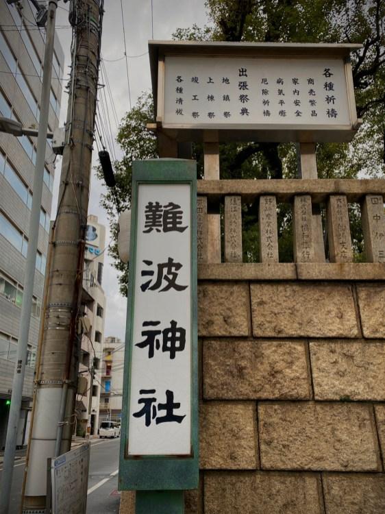 Shrine Sign