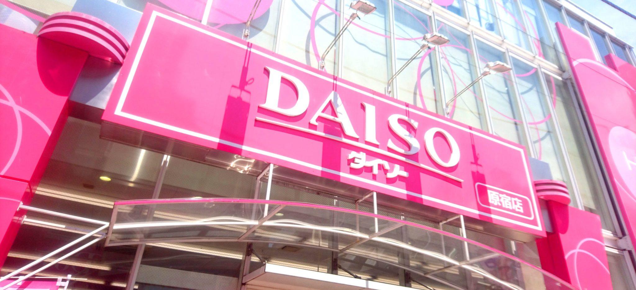 Tiendas de 100 yenes llamada Daiso