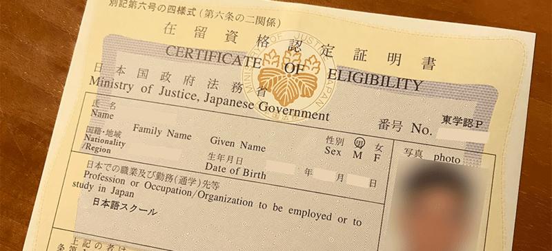 Certificat d'eligibilité Japon