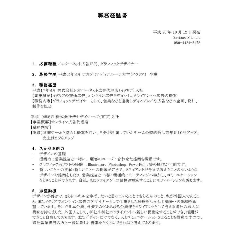 Japanese Resume Learn All The Rules For A Great Job Application