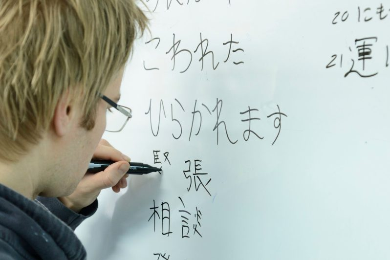 Japanese language school in Japan