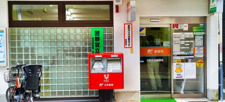 japonais pour la poste