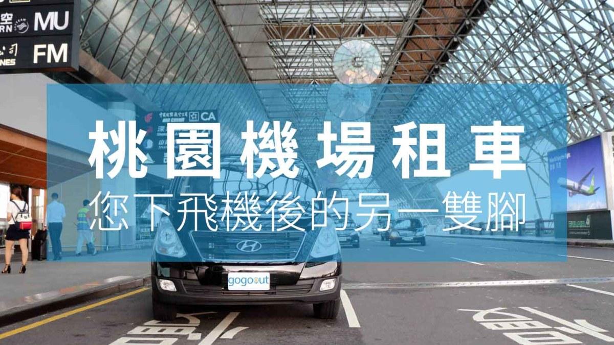 桃園機場租車,桃園租車,上馬租車,線上租車,台灣租車