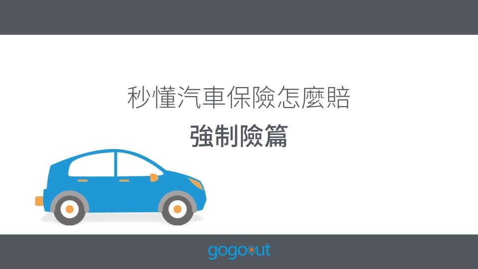 強制險,租車,租車保險