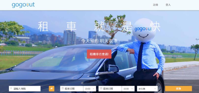 gogoout,租車平台,線上租車