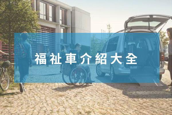 福祉車(無障礙車)介紹大全