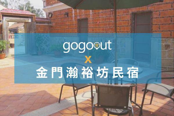 【獨家】gogoout 預約金門租車,享200元住宿優惠
