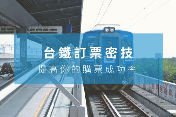 台鐵火車票 – 必看!訂票密技、操作技巧、特殊票種介紹