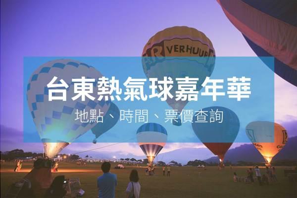 台東熱氣球,台東熱氣球時間,台東熱氣球價格,台東熱氣球嘉年華