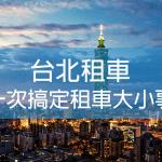 台北租車推薦, 台北租車, 線上租車, 101, 台北
