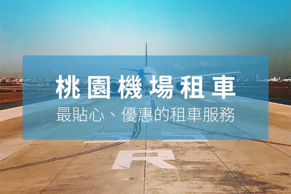 桃園機場租車,桃園租車,gogoout,台灣租車,台灣桃園機場租車