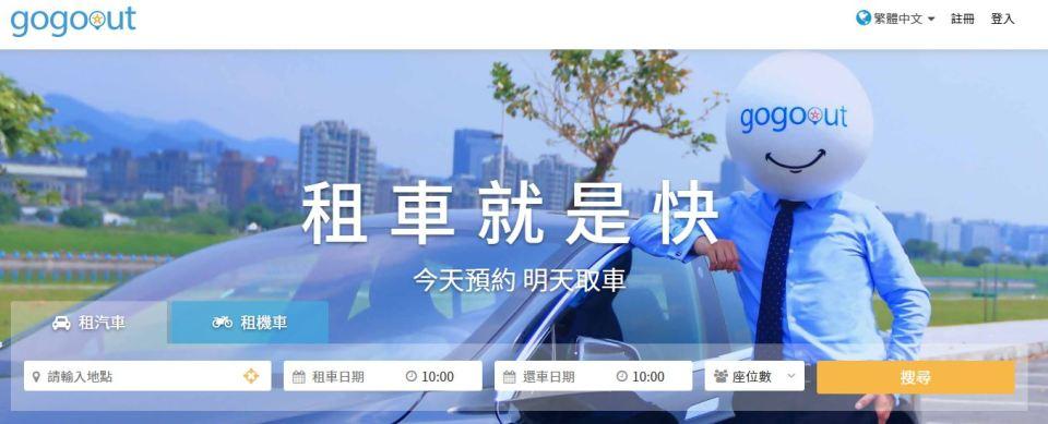gogoout租車通首頁
