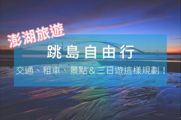 澎湖旅遊跳島自由行