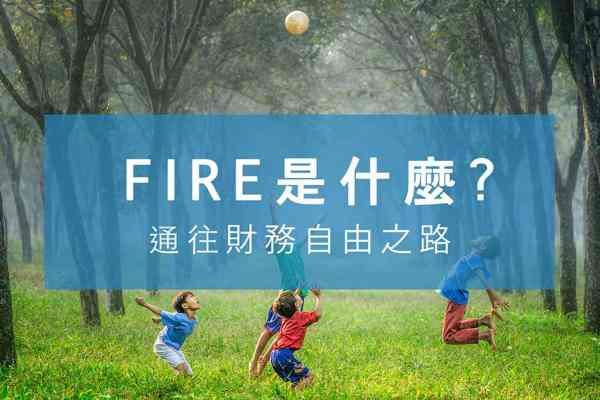 財務自由,財務規劃,FIRE