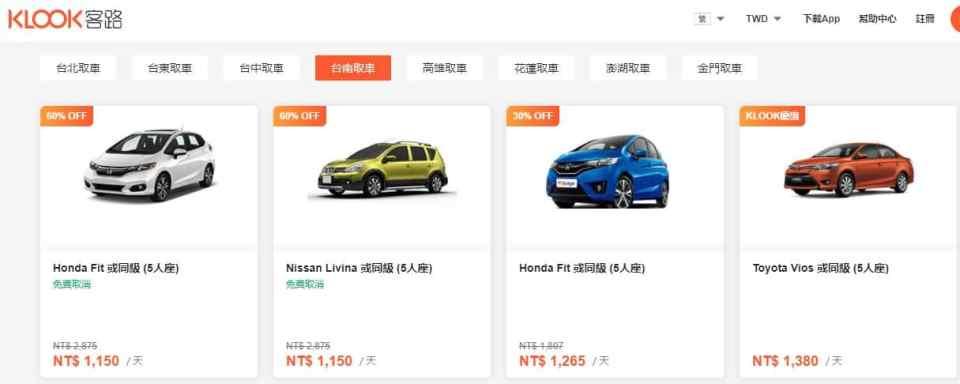台南租車價格,KLOOK