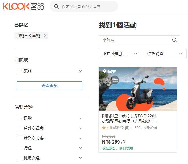 小琉球租車價格,KLOOK