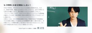 スタディサプリENGLISH TOEIC対策コース