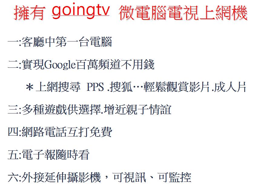 goingTV 簡報 - going TV 雲端智慧型微電腦