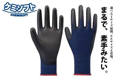 素手見たいな感覚の安全手袋