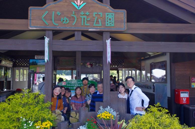 Entrance at Kuju flower park