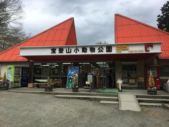 宝登山 動物園 入口