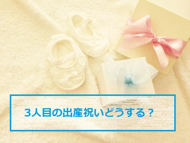 出産祝い3人目おすすめプレゼント