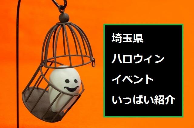 埼玉ハロウィンイベント