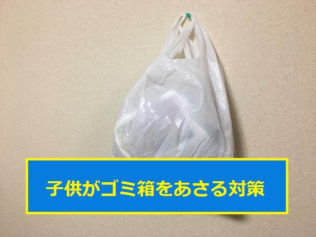 ゴミ箱を子供があさる対策