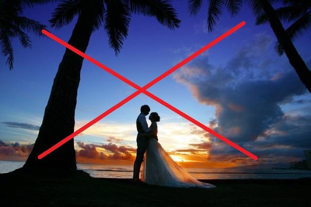 結婚式したくない男の心理