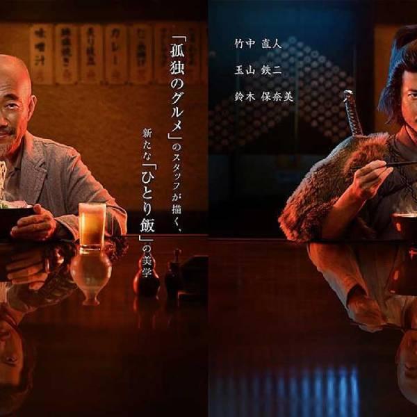 Japanese series Samurai Gourmet on Netflix