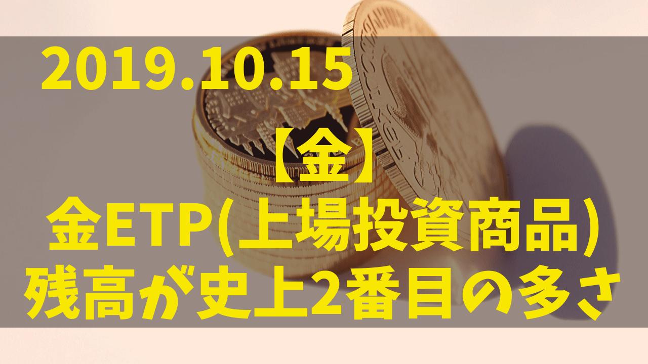 【金】金ETP(上場投資商品)残高が史上2番目の多さ~一方で米国のコイン需要は減退