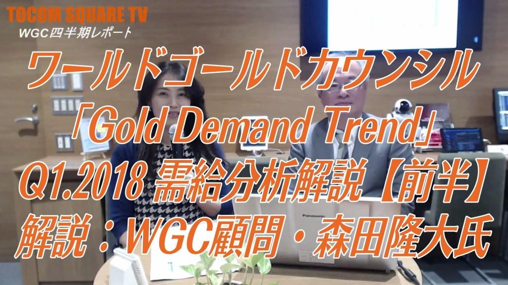 森田隆大氏の『WGC2018年第1四半期・需給分析レポート解説』