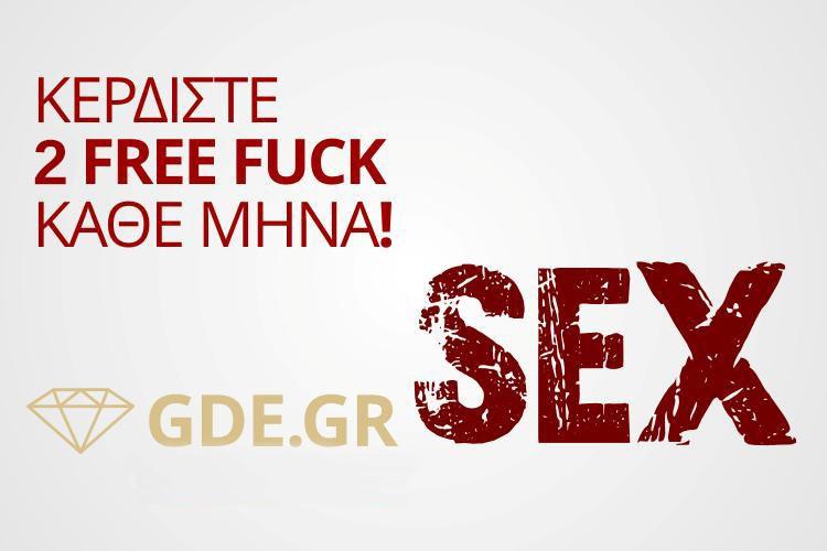 FREE-SEX-ATHENS-ΔΙΑΓΩΝΙΣΜΟΣ-4