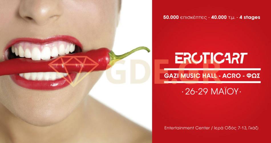 Το GDE σας καλεί στην Athens erotic art 26-29/05 στο Γκάζι!