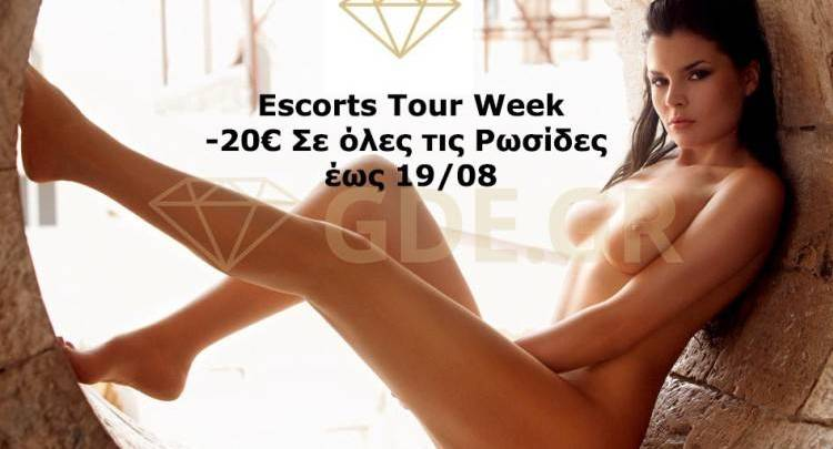 ESCORTS-TOURS-ROSIDES-MEION-20-EURO-3