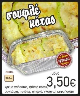 soufle-kotas